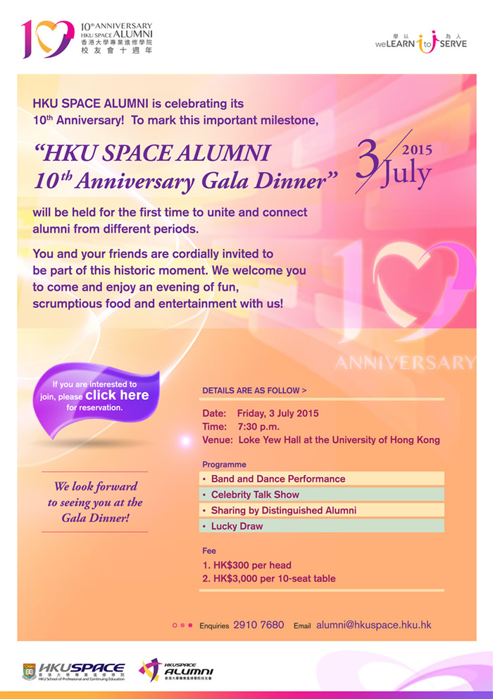 HKUSPACE-ALUMNI-10th-Gala-Dinner